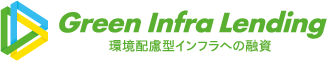 グリーンインフラレンディング